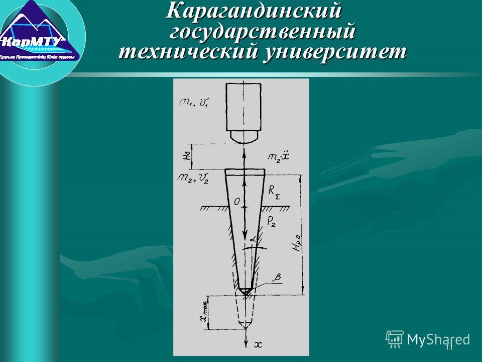 11 Карагандинский государственный технический университет