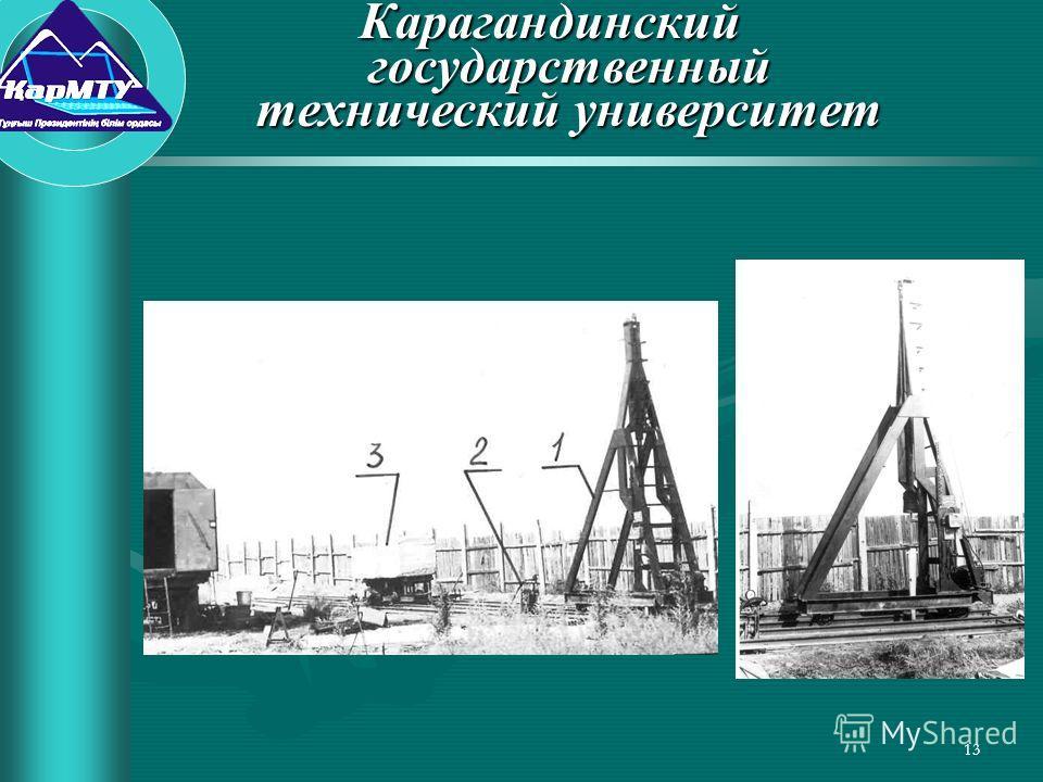 13 Карагандинский государственный технический университет