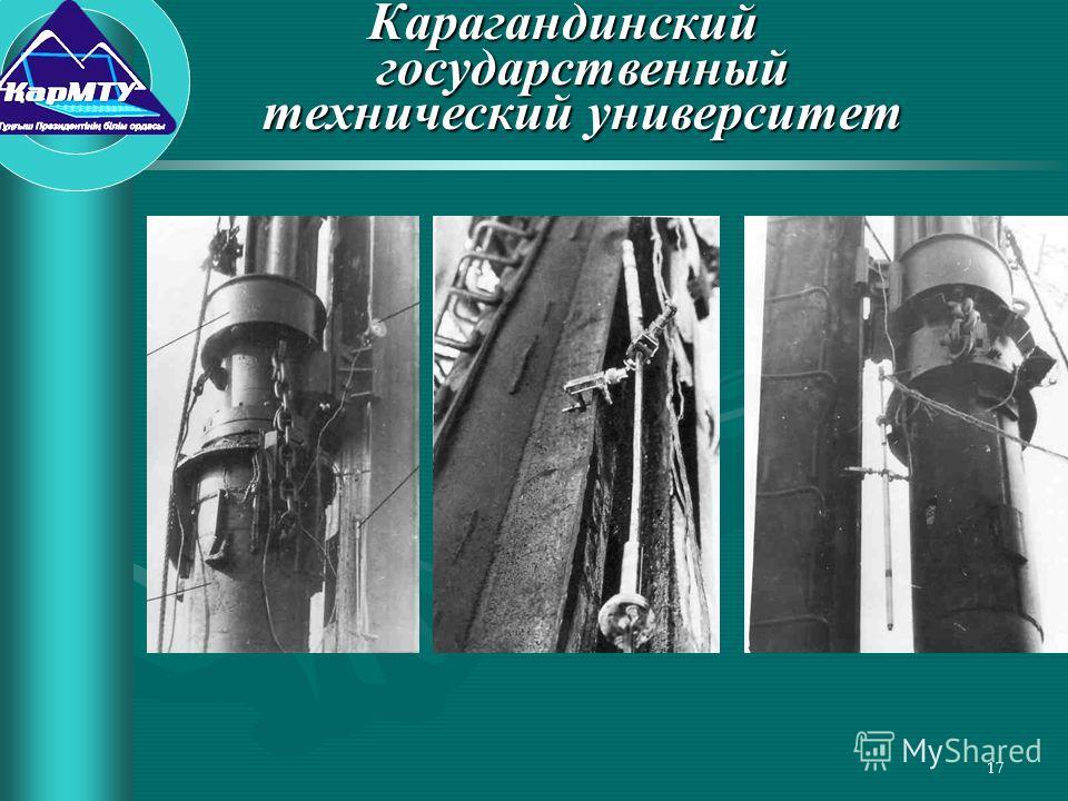 17 Карагандинский государственный технический университет