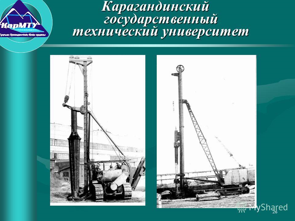 26 Карагандинский государственный технический университет