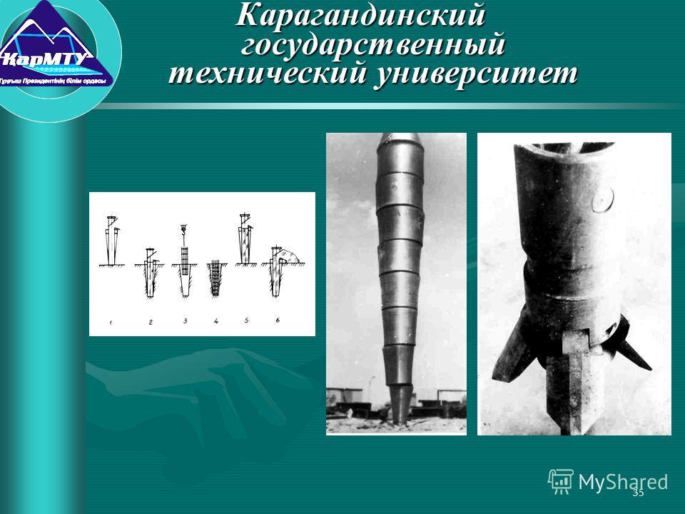35 Карагандинский государственный технический университет