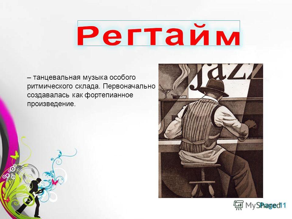 Free Powerpoint TemplatesPage 11 – танцевальная музыка особого ритмического склада. Первоначально создавалась как фортепианное произведение.