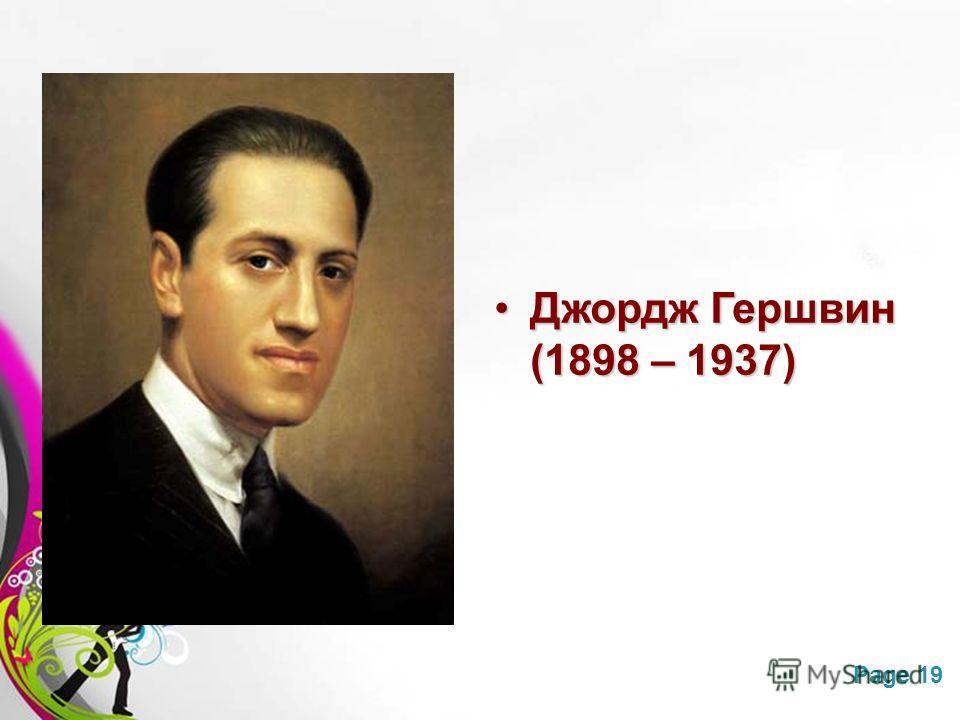 Free Powerpoint TemplatesPage 19 Джордж Гершвин (1898 – 1937)Джордж Гершвин (1898 – 1937)