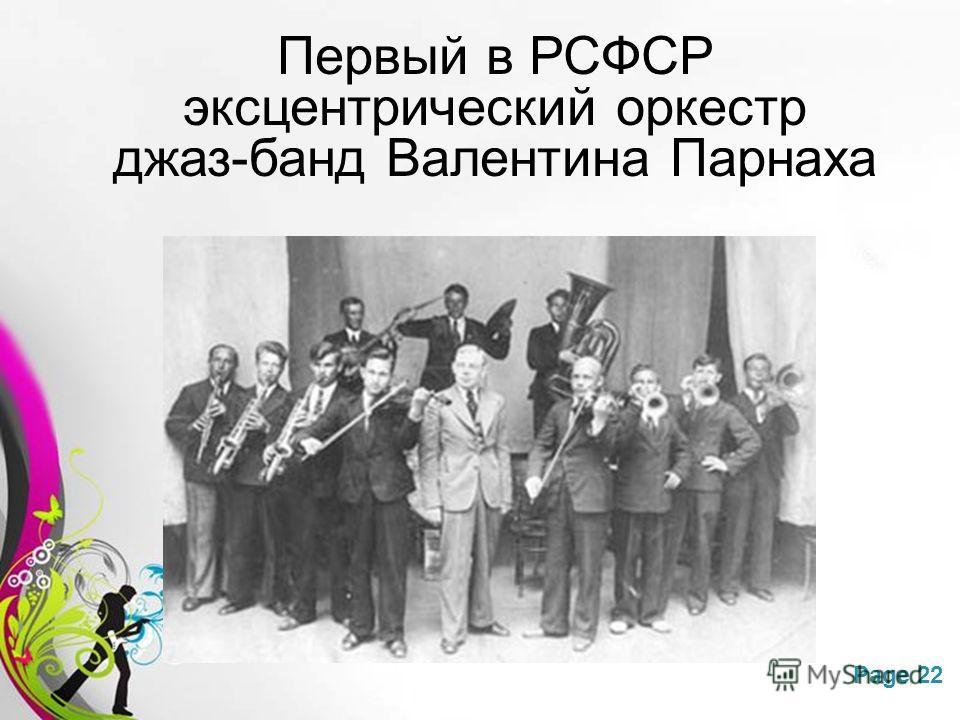 Free Powerpoint TemplatesPage 22 Первый в РСФСР эксцентрический оркестр джаз-банд Валентина Парнаха