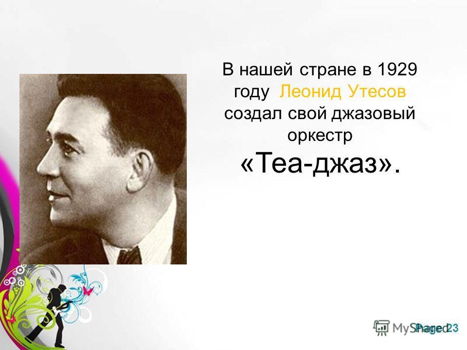 Free Powerpoint TemplatesPage 23 В нашей стране в 1929 году Леонид Утесов создал свой джазовый оркестр «Теа-джаз».