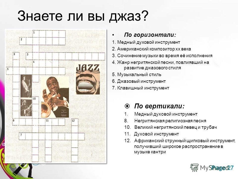 Free Powerpoint TemplatesPage 27 Знаете ли вы джаз? По горизонтали: 1. Медный духовой инструмент 2. Американский композитор xx века 3. Сочинение музыки во время её исполнения 4. Жанр негритянской песни, повлиявший на развитие джазового стиля 5. Музык