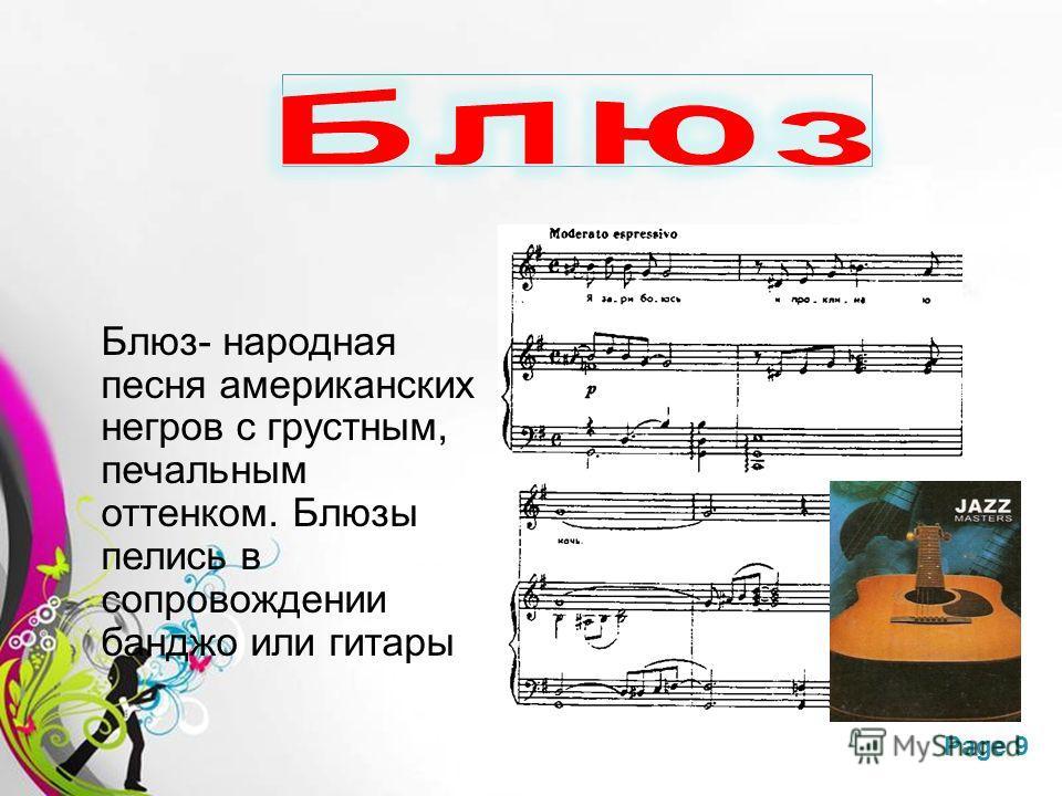 Free Powerpoint TemplatesPage 9 Блюз- народная песня американских негров с грустным, печальным оттенком. Блюзы пелись в сопровождении банджо или гитары