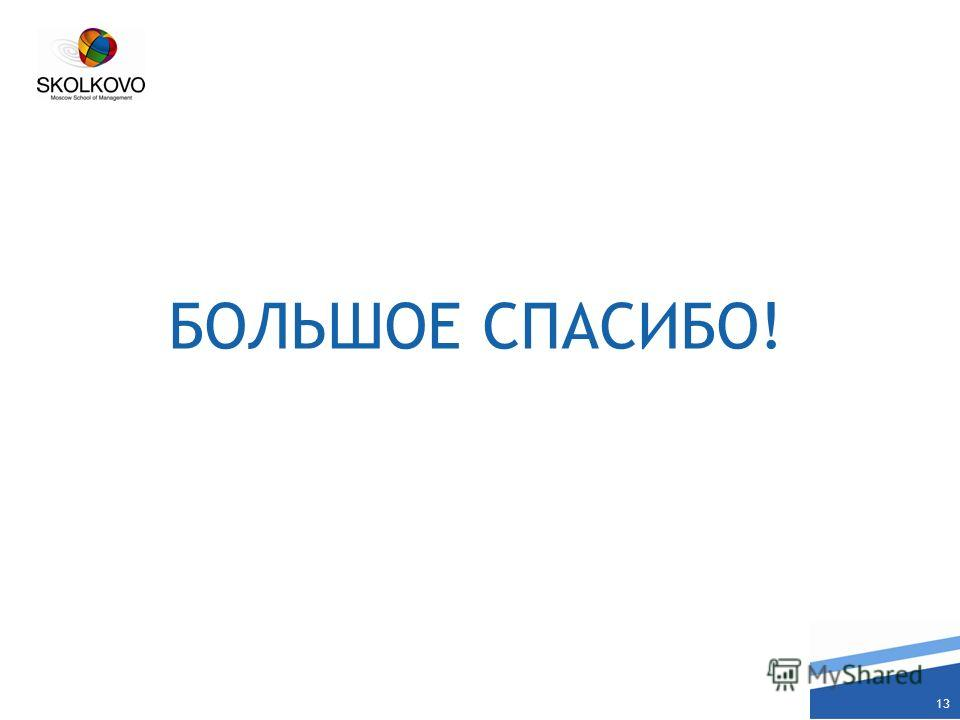 БОЛЬШОЕ СПАСИБО! 13