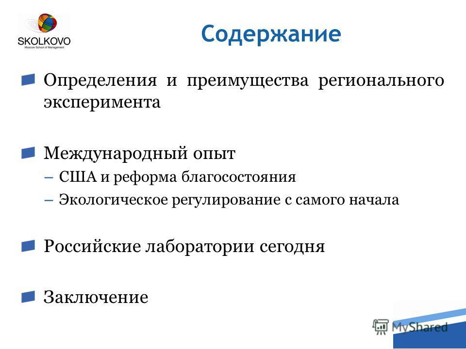 Определения и преимущества регионального эксперимента Международный опыт – США и реформа благосостояния – Экологическое регулирование с самого начала Российские лаборатории сегодня Заключение Содержание