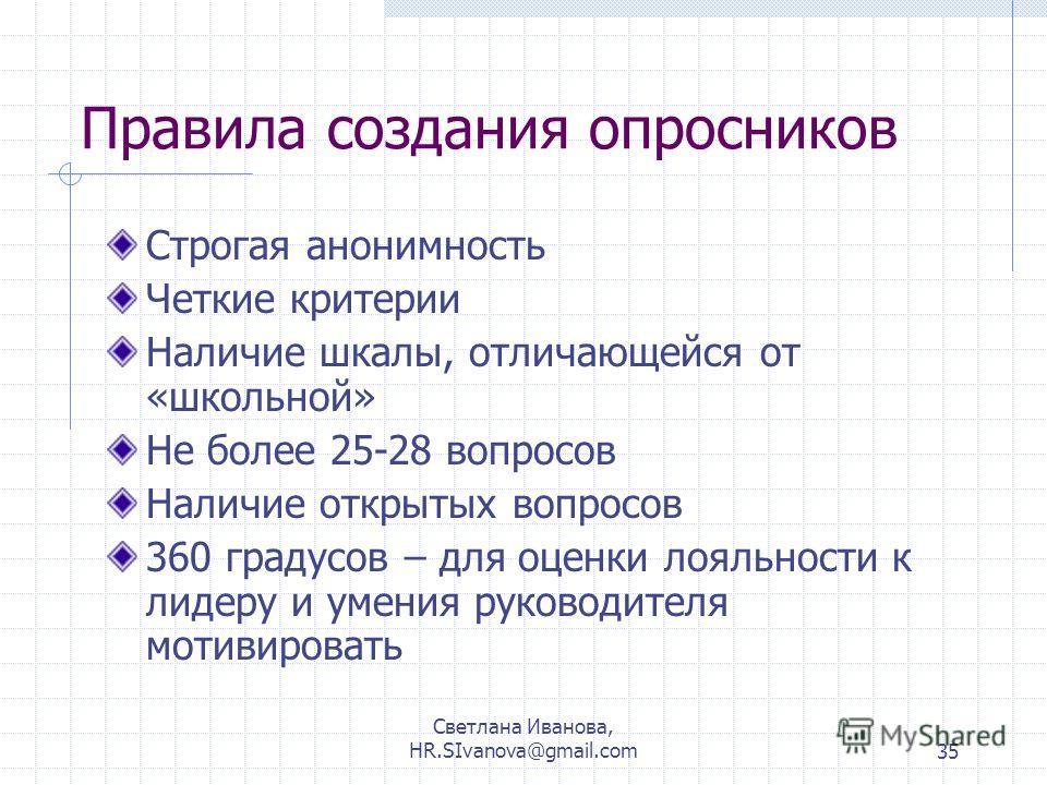 Светлана Иванова, HR.SIvanova@gmail.com35 Правила создания опросников Строгая анонимность Четкие критерии Наличие шкалы, отличающейся от «школьной» Не более 25-28 вопросов Наличие открытых вопросов 360 градусов – для оценки лояльности к лидеру и умен