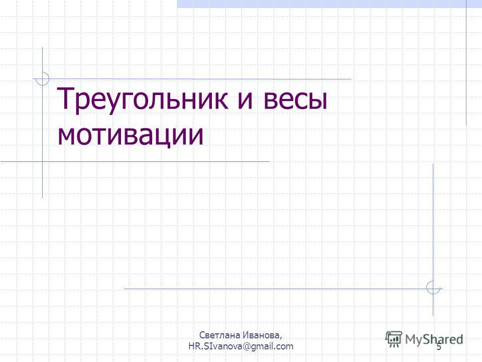 Светлана Иванова, HR.SIvanova@gmail.com5 Треугольник и весы мотивации
