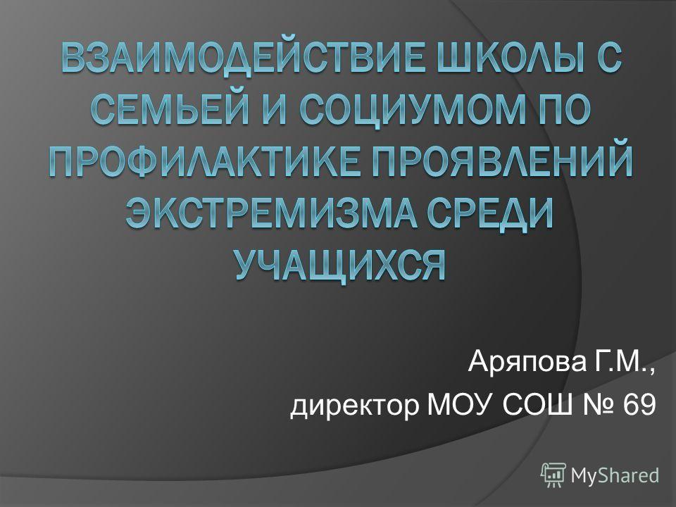 Аряпова Г.М., директор МОУ СОШ 69