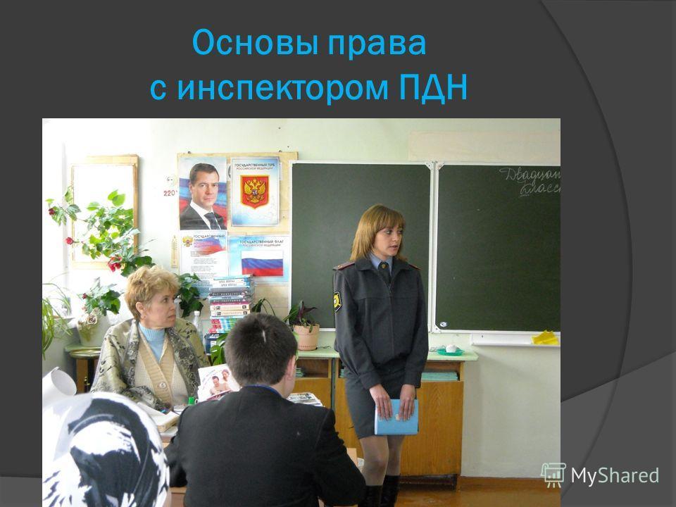 Основы права с инспектором ПДН