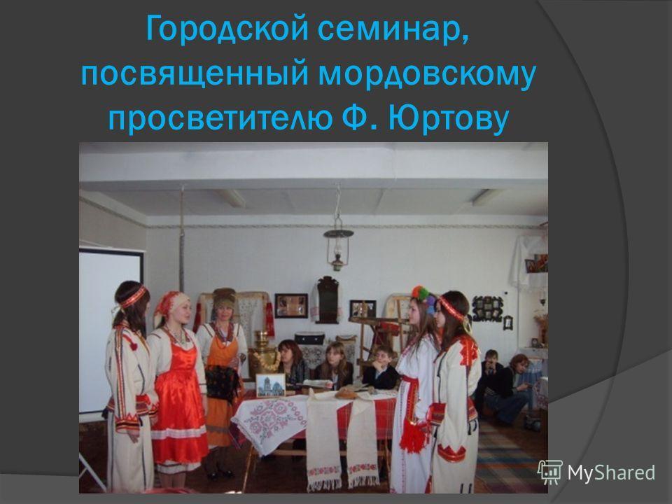 Городской семинар, посвященный мордовскому просветителю Ф. Юртову