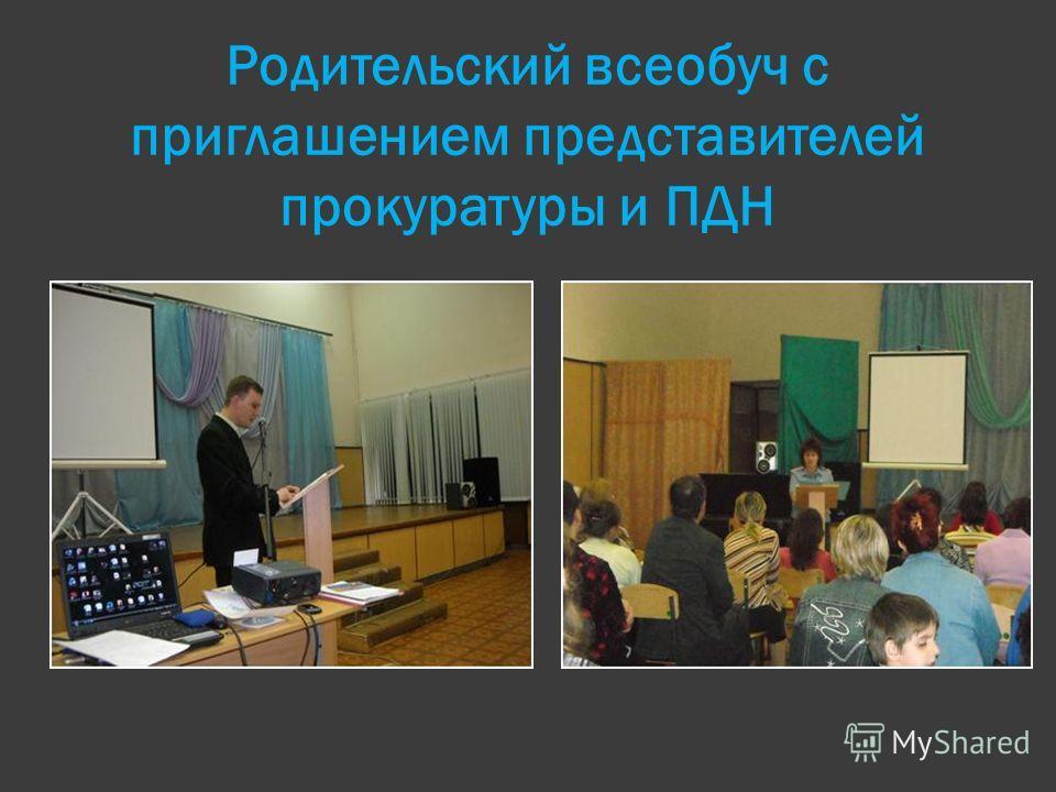 Родительский всеобуч с приглашением представителей прокуратуры и ПДН