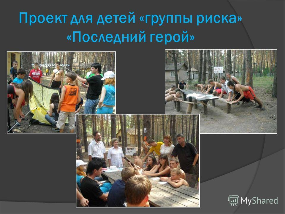 Проект для детей «группы риска» «Последний герой»