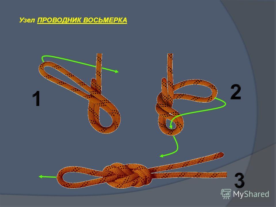 Схема вязания узла восьмерка 822