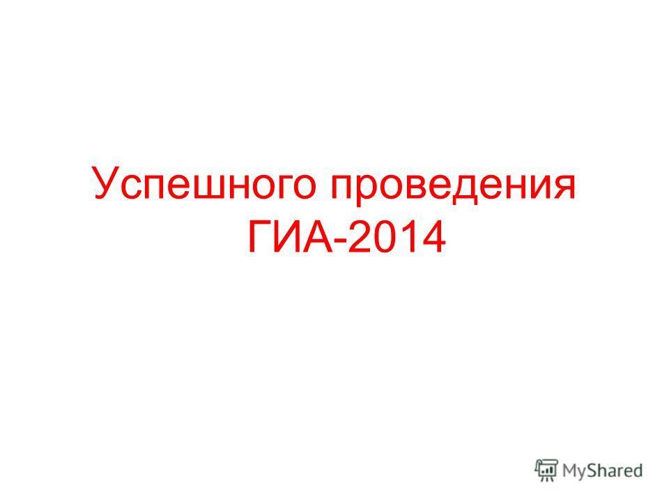 Успешного проведения ГИА-2014