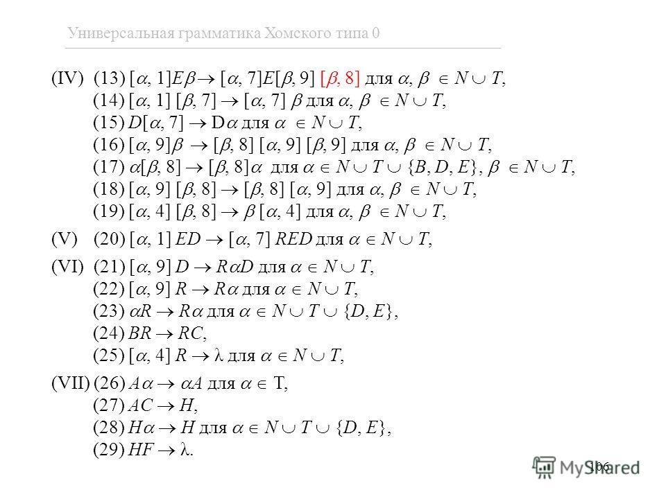 (IV) (13) [, 1]E [, 7]E[, 9] [, 8] для, N T, (14) [, 1] [, 7] [, 7] для, N T, (15) D[, 7] D для N T, (16) [, 9] [, 8] [, 9] [, 9] для, N T, (17) [, 8] [, 8] для N T {B, D, E}, N T, (18) [, 9] [, 8] [, 8] [, 9] для, N T, (19) [, 4] [, 8] [, 4] для, N