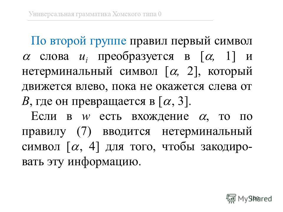 По второй группе правил первый символ слова u i преобразуется в [, 1] и нетерминальный символ [, 2], который движется влево, пока не окажется слева от B, где он превращается в [, 3]. Если в w есть вхождение, то по правилу (7) вводится нетерминальный