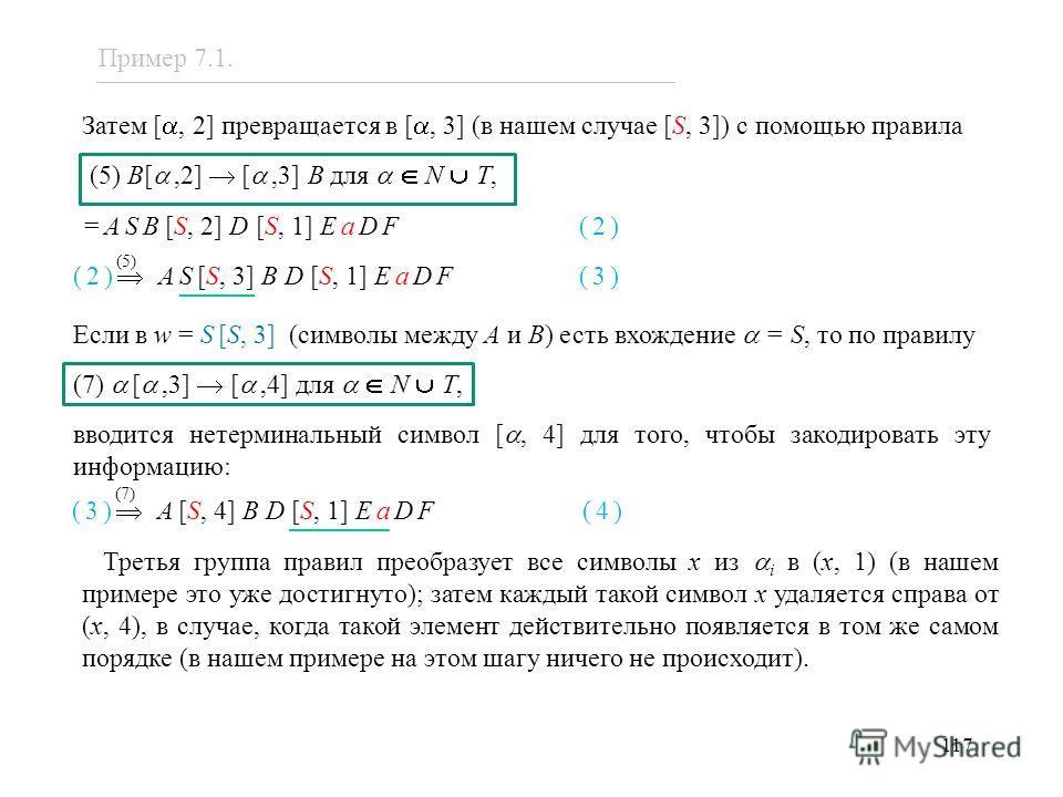 117 Затем [, 2] превращается в [, 3] (в нашем случае [S, 3]) с помощью правила (5) B[,2] [,3] B для N T, =ASB [S, 2] D [S, 1] EaDF (2) (2) AS[S, 3] B D [S, 1] EaDF (3) (5) Если в w = S[S, 3] (символы между A и B) есть вхождение = S, то по правилу (7)
