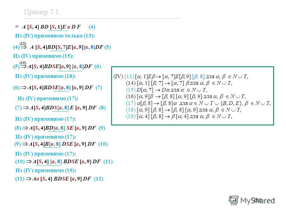118 (IV) (13) [, 1]E [, 7]E[, 9] [, 8] для, N T, (14) [, 1] [, 7] [, 7] для, N T, (15) D[, 7] D для N T, (16) [, 9] [, 8] [, 9] [, 9] для, N T, (17) [, 8] [, 8] для N T {B, D, E}, N T, (18) [, 9] [, 8] [, 8] [, 9] для, N T, (19) [, 4] [, 8] [, 4] для