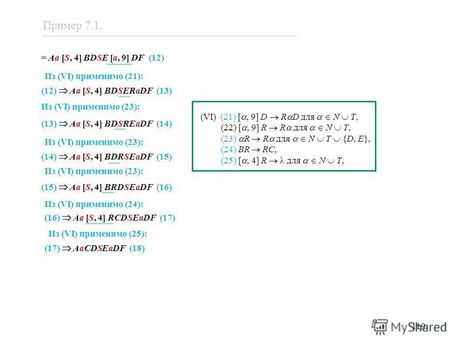 119 (VI) (21) [, 9] D R D для N T, (22) [, 9] R R для N T, (23) R R для N T {D, E}, (24) BR RC, (25) [, 4] R λ для N T, = Aa [S, 4] BDSE [a, 9] DF (12) Из (VI) применимо (21): (12) Aa [S, 4] BDSERaDF (13) Из (VI) применимо (23): (13) Aa [S, 4] BDSREa