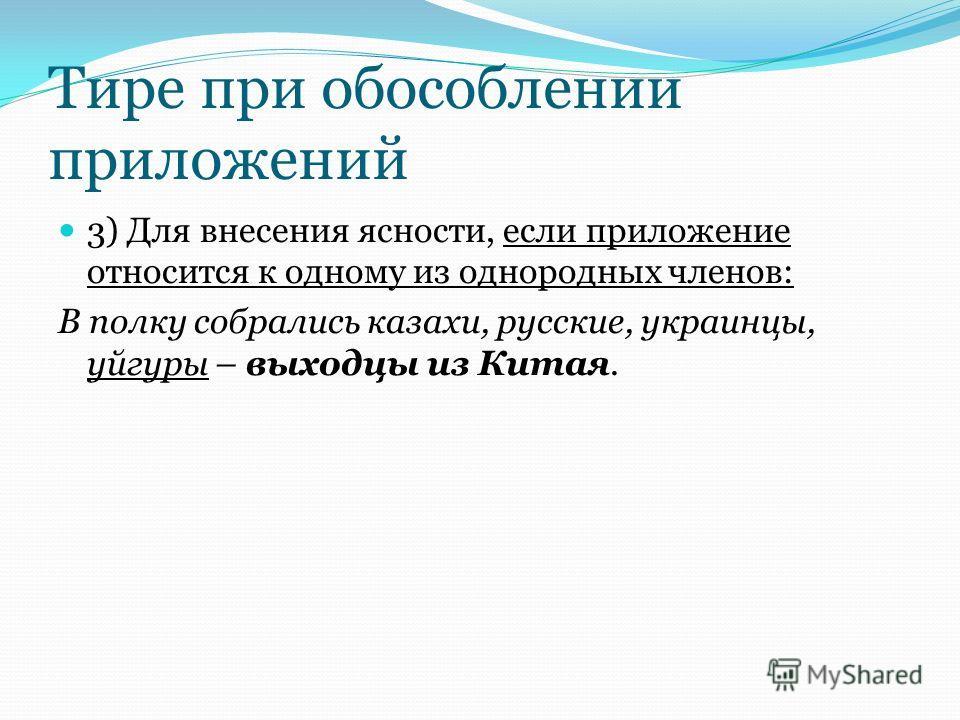 Тире при обособлении приложений 3) Для внесения ясности, если приложение относится к одному из однородных членов: В полку собрались казахи, русские, украинцы, уйгуры – выходцы из Китая.