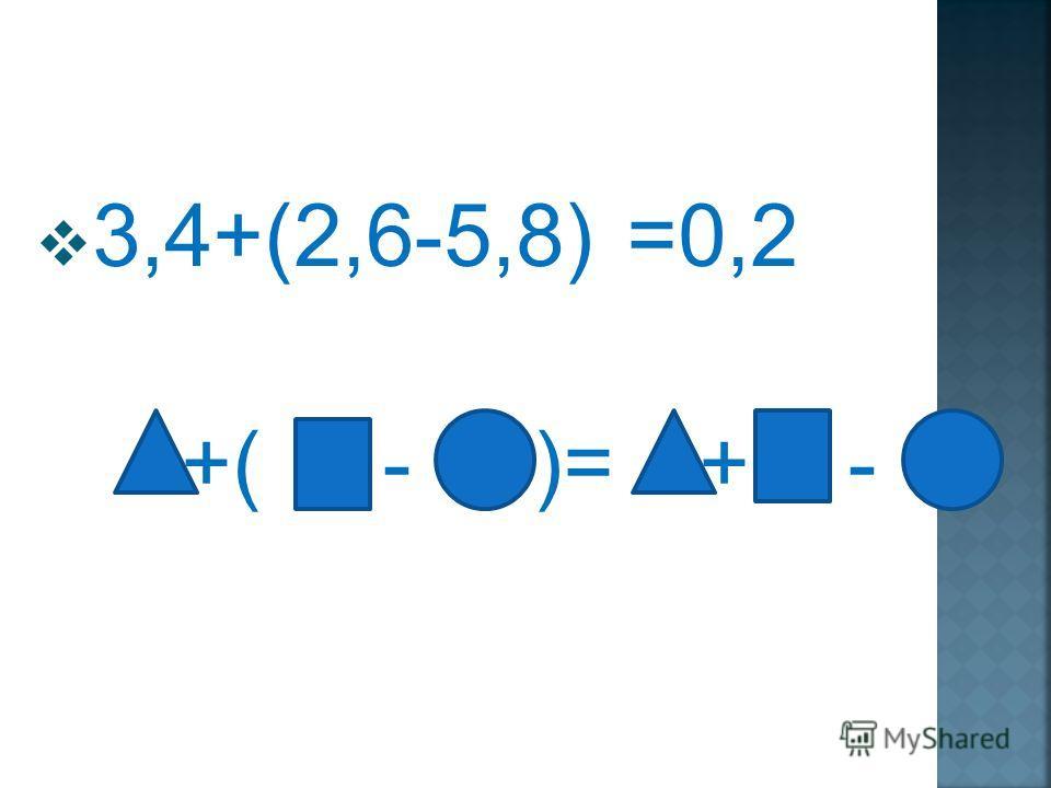 8,3+(1,7+3,5) +( + )= =13,5 + +