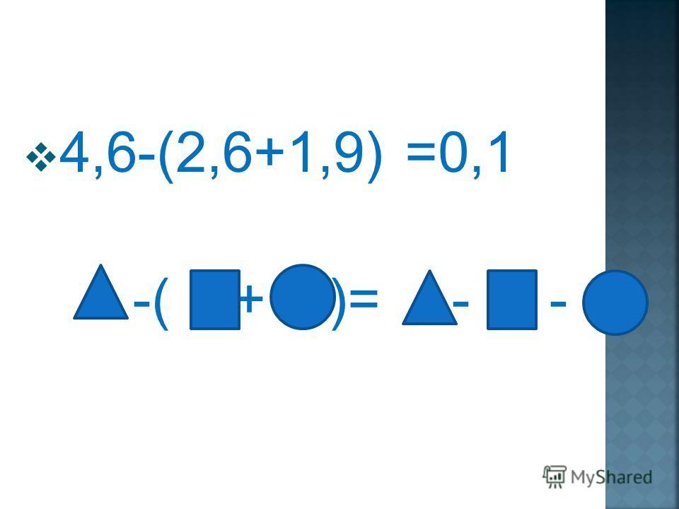 3,4+(2,6-5,8) +( - )= =0,2 + -