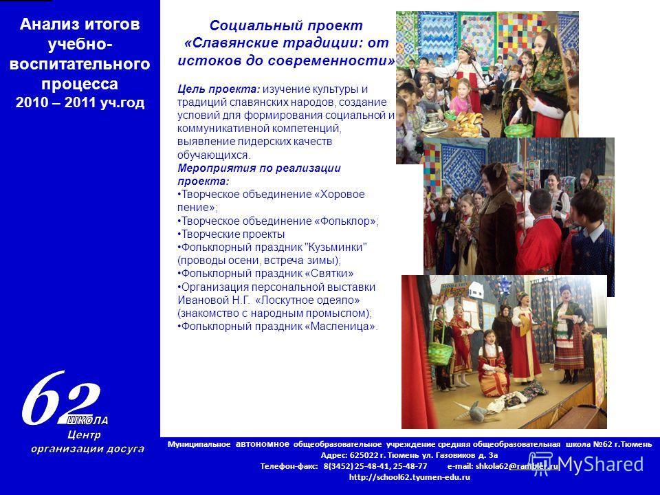 Муниципальное автономное общеобразовательное учреждение средняя общеобразовательная школа 62 г.Тюмень Адрес: 625022 г. Тюмень ул. Газовиков д. 3а Телефон-факс: 8(3452) 25-48-41, 25-48-77 e-mail: shkola62@rambler.ru http://school62.tyumen-edu.ru Анали