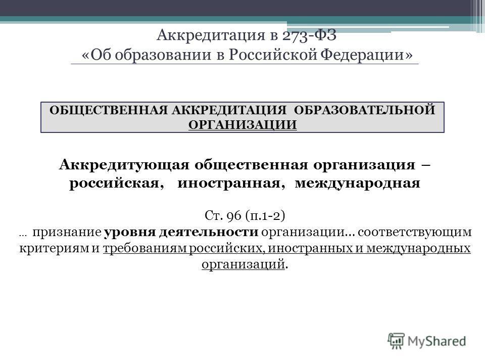 Аккредитующая общественная организация – российская, иностранная, международная Ст. 96 (п.1-2) … признание уровня деятельности организации… соответствующим критериям и требованиям российских, иностранных и международных организаций. Аккредитация в 27