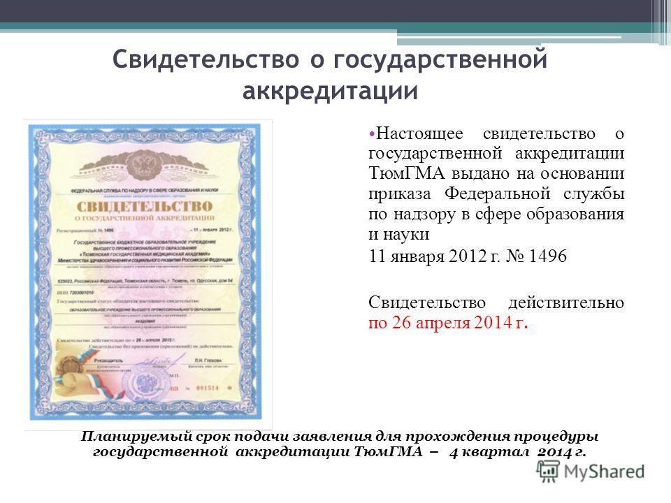 Свидетельство о государственной аккредитации Планируемый срок подачи заявления для прохождения процедуры государственной аккредитации ТюмГМА – 4 квартал 2014 г. Настоящее свидетельство о государственной аккредитации ТюмГМА выдано на основании приказа