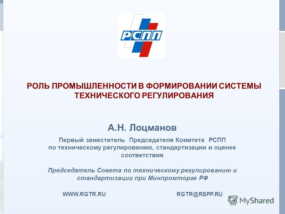 г. Астана, 25 февраля 2011 г. WWW.RGTR.RU RGTR@RSPP.RU А.Н. Лоцманов Первый заместитель Председателя Комитета РСПП по техническому регулированию, стандартизации и оценке соответствия Председатель Совета по техническому регулированию и стандартизации