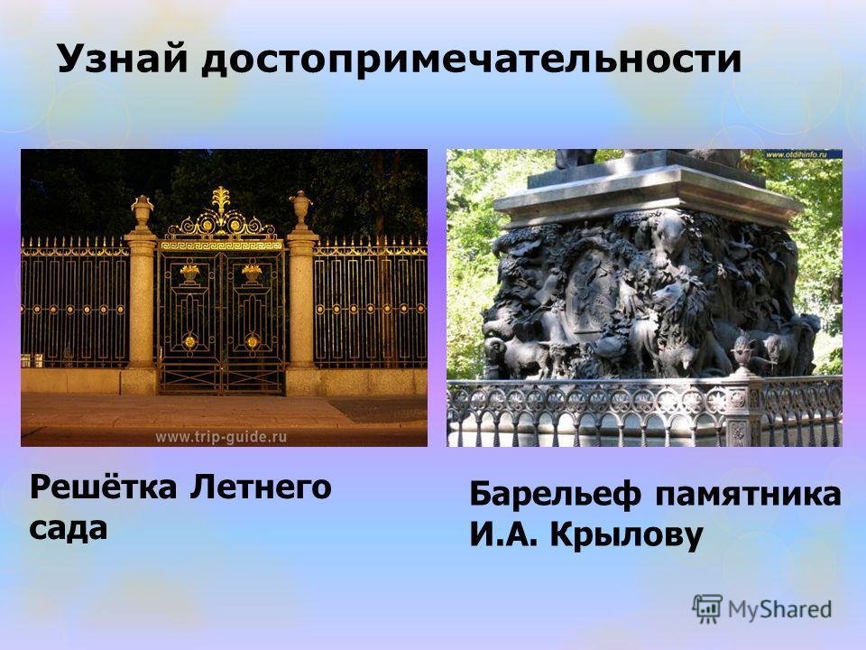 Узнай достопримечательности Решётка Летнего сада Барельеф памятника И.А. Крылову