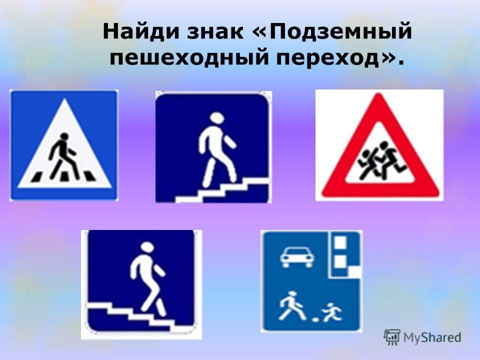 Найди знак «Подземный пешеходный переход».