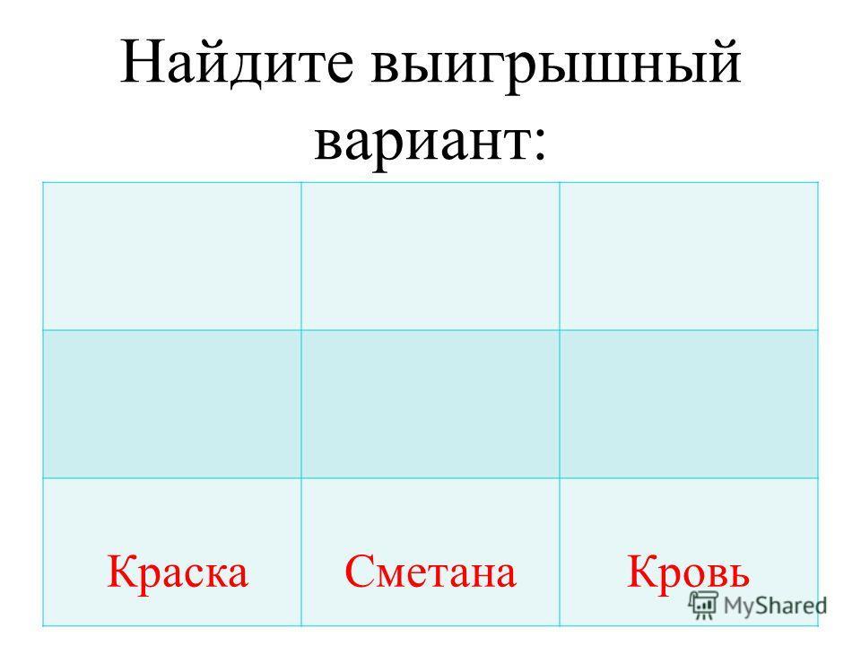 Найдите выигрышный вариант: КраскаСметанаКровь