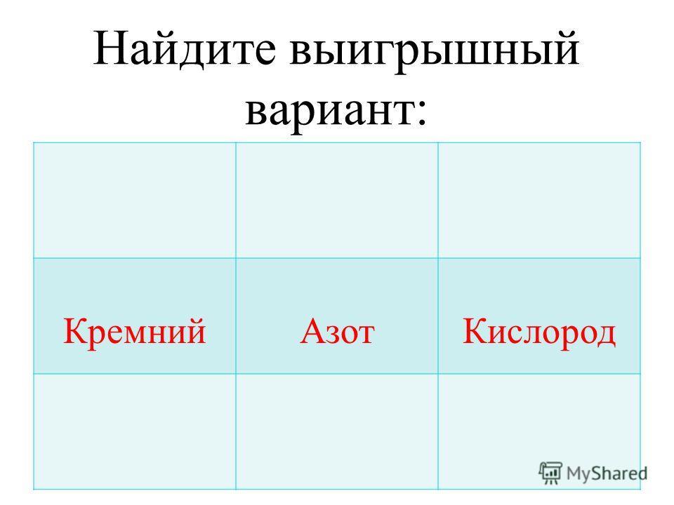 Найдите выигрышный вариант: КремнийАзотКислород