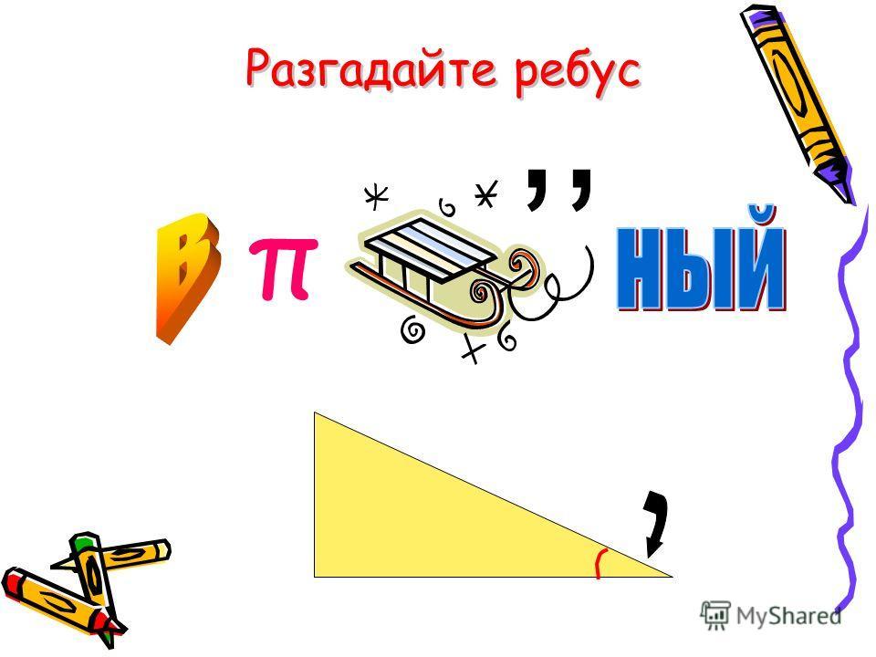 Разгадайте ребус π