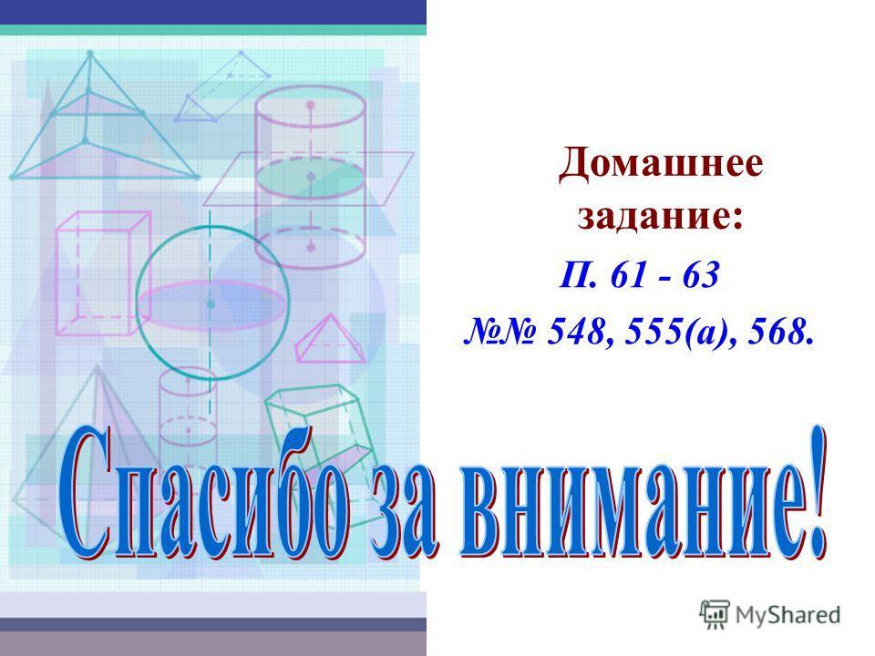 Домашнее задание: П. 61 - 63 548, 555(а), 568.