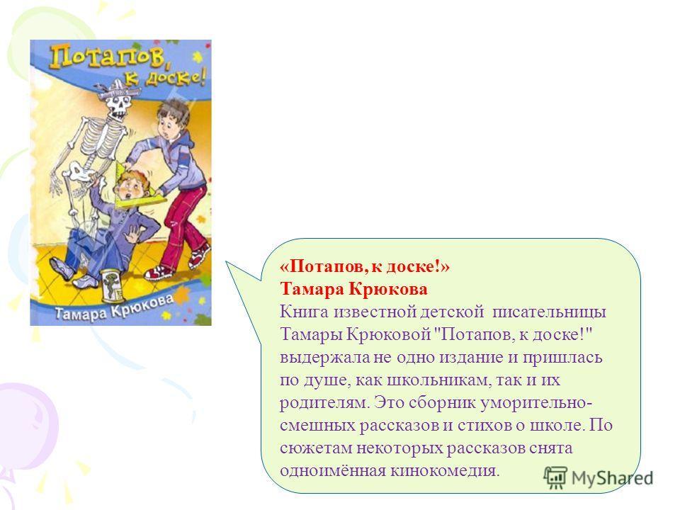«Потапов, к доске!» Тамара Крюкова Книга известной детской писательницы Тамары Крюковой
