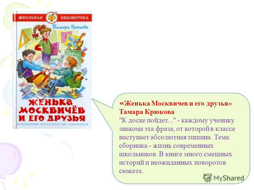 « Женька Москвичев и его друзья» Тамара Крюкова