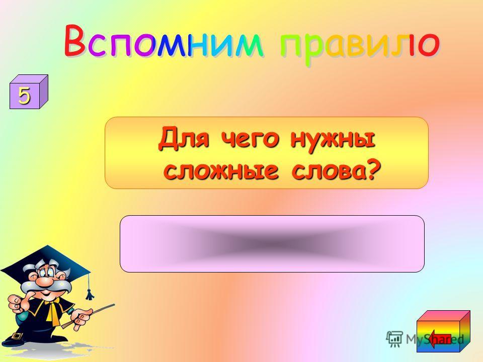 Корни в сложных словах соединяются соединительными гласными о и е. Как соединяются корни в сложных словах? 4