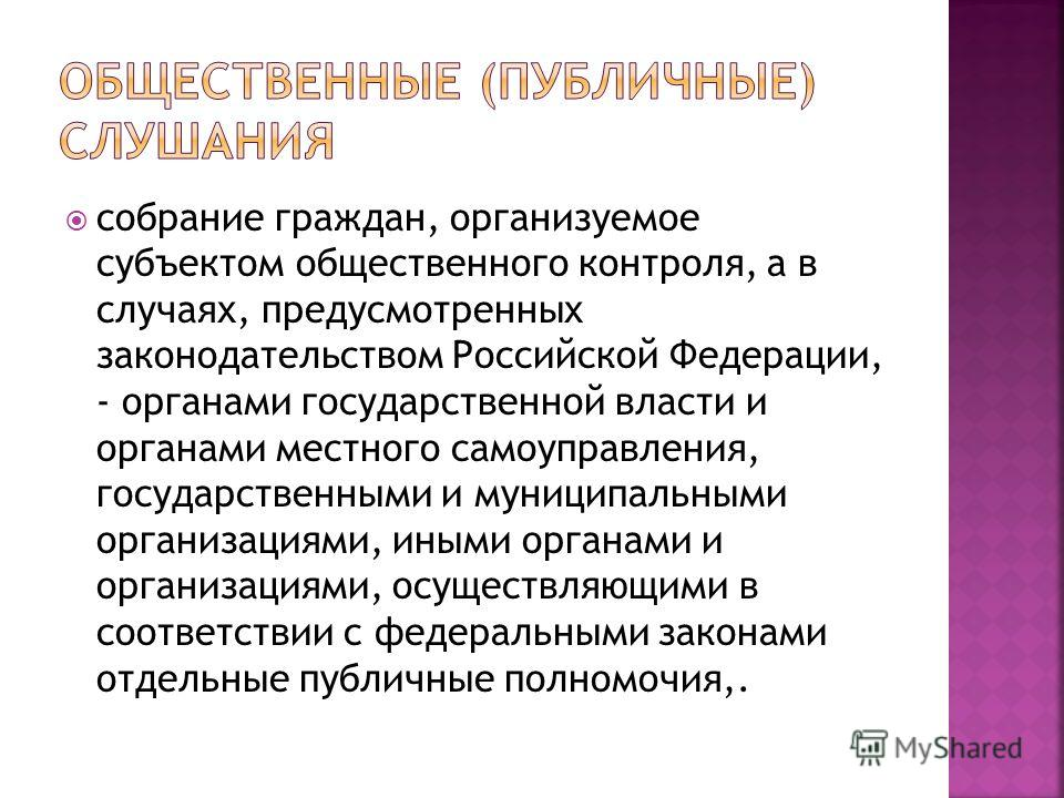 собрание граждан, организуемое субъектом общественного контроля, а в случаях, предусмотренных законодательством Российской Федерации, - органами государственной власти и органами местного самоуправления, государственными и муниципальными организациям