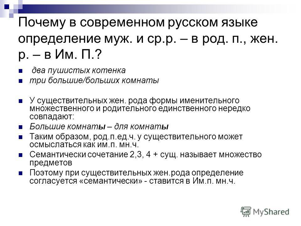 Почему в современном русском языке определение муж. и ср.р. – в род. п., жен. р. – в Им. П.? два пушистых котенка три большие/больших комнаты У существительных жен. рода формы именительного множественного и родительного единственного нередко совпадаю