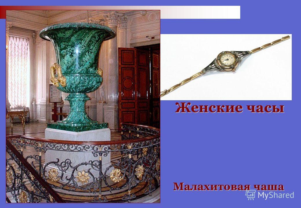 Женские часы Малахитовая чаша
