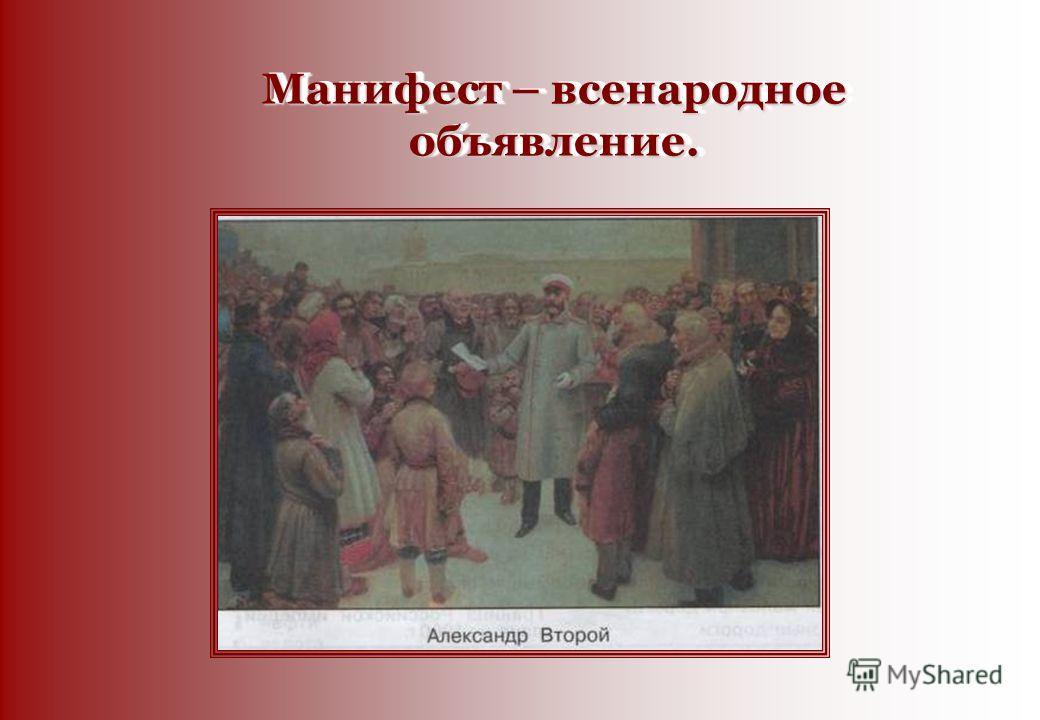 Манифест – всенародное объявление.