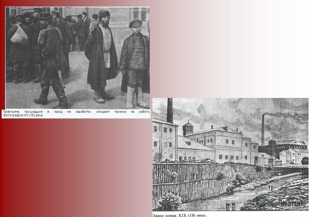 Крестьяне, пришедшие в город на заработки, ожидают приема на работу. Фотография XIX (19) века.