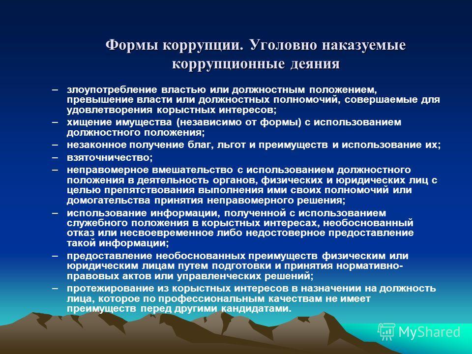 Причины коррупции Экономические Политические Психологические Моральные Основными причинами коррупции в странах с экономикой переходного периода, к которым сегодня еще относится Россия, являются экономический упадок, политическая нестабильность, нераз