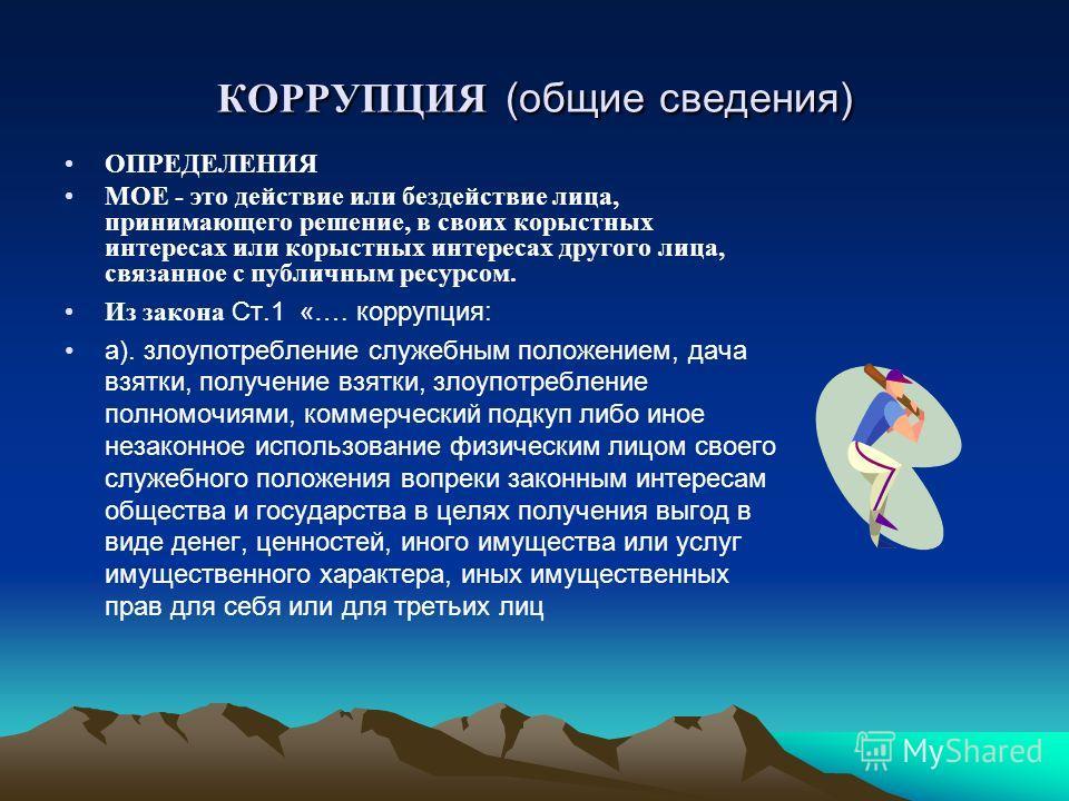 ПРОТИВОДЕЙСТВИЕ КОРРУПЦИИ М.Б.Горный20.03.2014